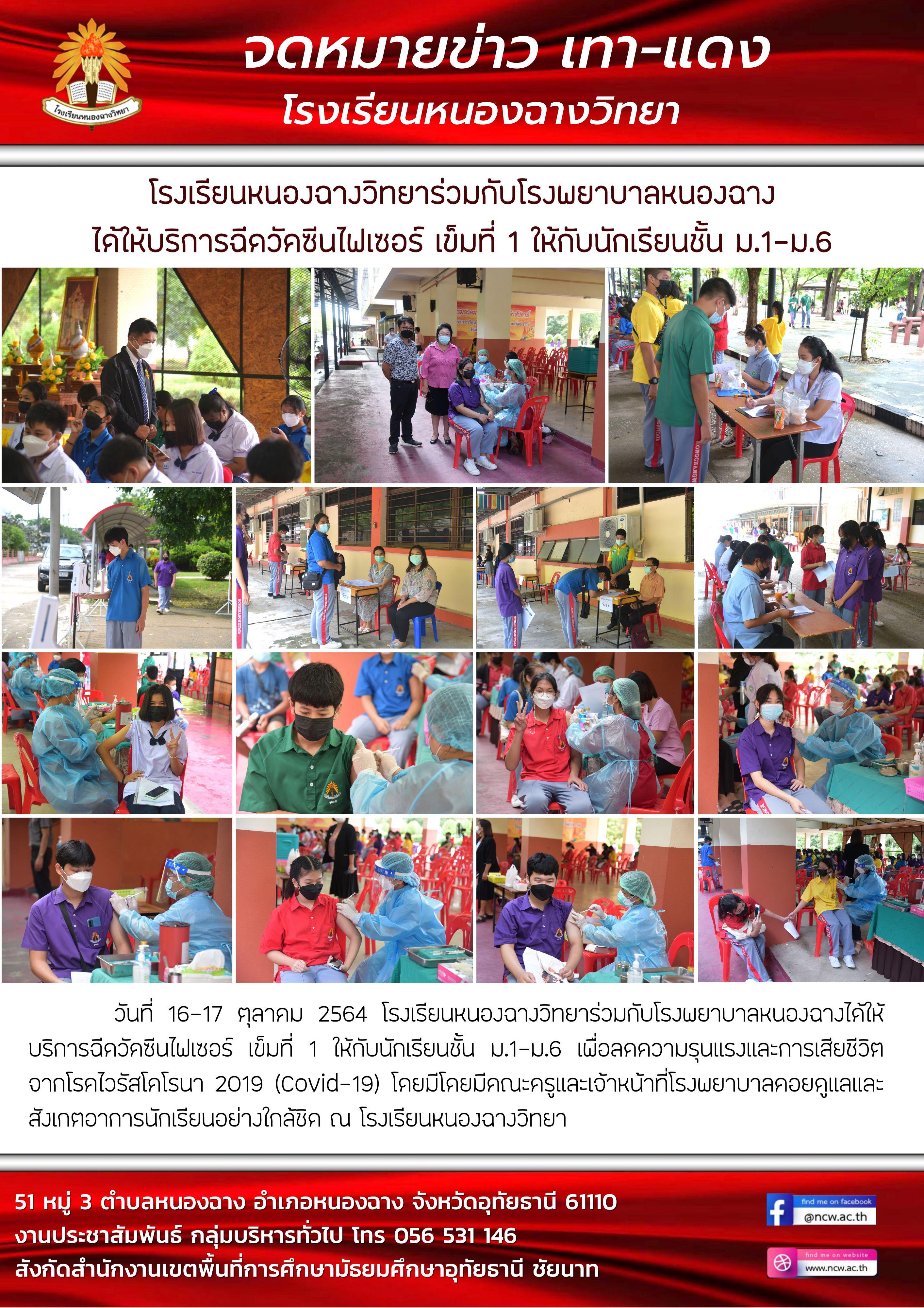 การฉีดวัคซีนไฟเซอร๋ให้นักเรียนชั้น ม.1-6